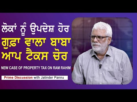 Prime Discussion With Jatinder Pannu #574_New Case Of Property Tax On Ram Rahim