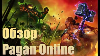 Мини обзор Pagan Online. Паган онлайн или все таки погань?