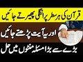 Qurani Wazifa - All Problem Solution   Quran Ki Har Satar Par Ye Dua Parhein