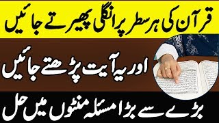 Qurani Wazifa - All Problem Solution | Quran Ki Har Satar Par Ye Dua Parhein