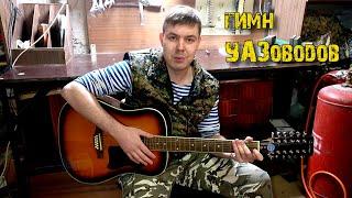 Песни под гитару Гимн УАЗоводов
