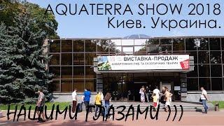 AQUATERRA SHOW 2018 Киев.  Украина.