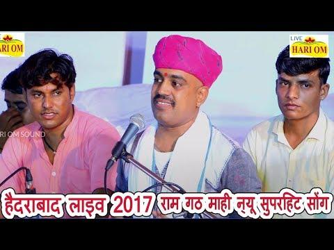 Gajendra Ajmera New Song 2017 - थारो राम गठ माही - New Rajasthani Song -गजेन्द्र अजमेरा - New Song