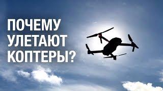 почему улетают квадрокоптеры? Ответ в нашем видео. Hobbycenter.ru