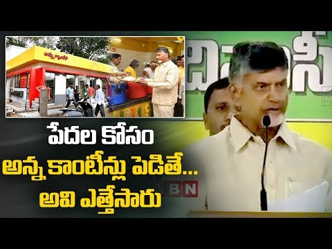 Chandrababu Naidu Speech at World Adivasi Day Celebrations In Guntur | ABN Telugu