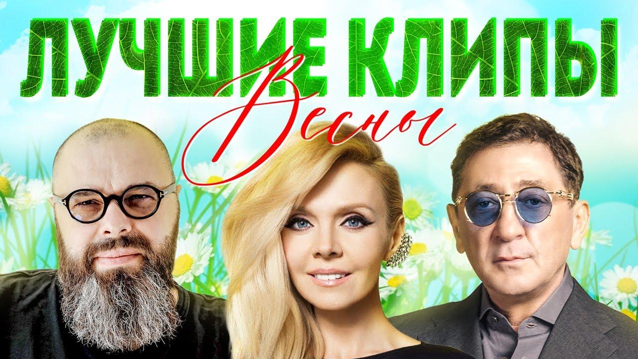 ЛУЧШИЕ ВИДЕО КЛИПЫ ВЕСНЫ. Сборник 2020. Новые русские песни и хиты. Плей-лист этой весны (12+)