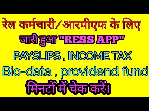 RESS APP || All Railway Employees & RPF check Service Records online ||
