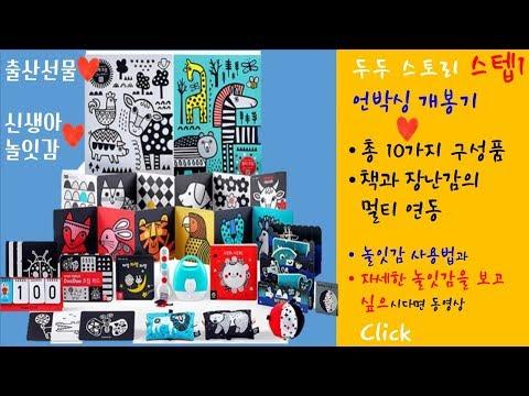 [아기그림책 - Doo Doo Story Book&Toy STEP1] 토이북 첫 전집 두두스토리 Step1 전체구성, 놀잇감 사용법, 실물사진 [Unboxing 개봉기]