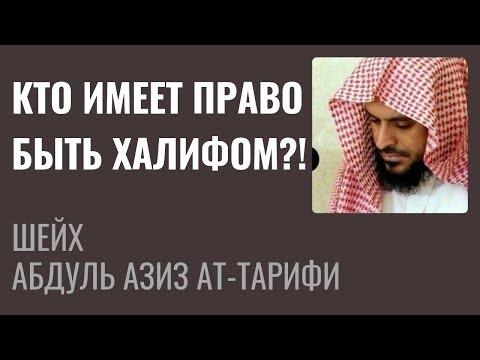 Шейх Ат-Тарифи – Кто имеет права быть Халифом?!