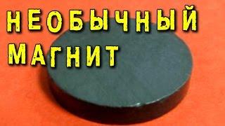 НЕОБЫЧНЫЙ МАГНИТ ВИЗУАЛИЗАЦИЯ МАГНИТНОГО ПОЛЯ ИГОРЬ БЕЛЕЦКИЙ(Эксперимент с визуализацией магнитного поля. Детектор магнитного поля в действии. Как Вам это видео? Поста..., 2016-03-15T17:41:06.000Z)