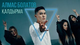 Алмас Болатов - Қалдырма