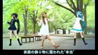 Dance練習用Mirror Version(歌詞付き) 初音ミクちゃんバックダンサーと...