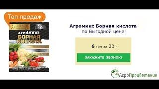 Купить Борную Кислоту для Обработки Растений(, 2016-06-08T11:34:04.000Z)