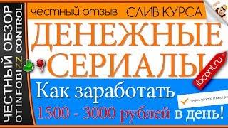 1500 рублей за 1 день без вложений и обмана Как заработать в интернете [Работа на дому]