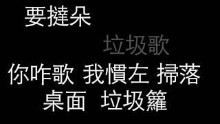 屎忽鬼 -音樂錄像(字幕版)