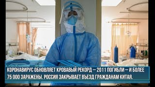 Коронавирус обновляет кровавый рекорд – 2011 погибли –и более 75 000 заражены.Россия закрывает въезд