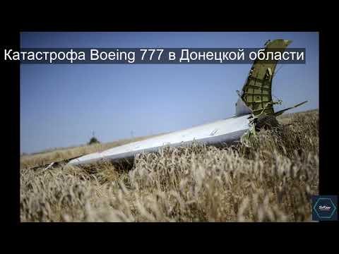 Катастрофа Boeing 777 в Донецкой области : Кто, что и где? | SoKnow