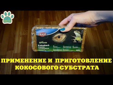 Вопрос: Как использовать кокосовый субстрат в брикетах?