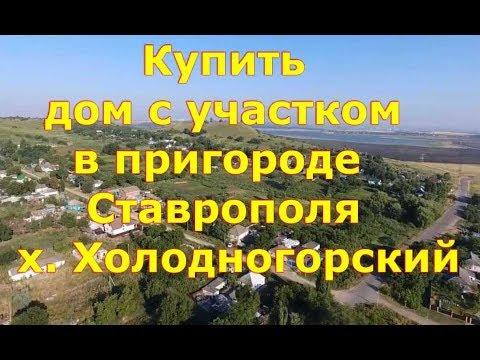 Недвижимость Ставрополь |Купить дом в Ставрополе |Ставрополь, Холодногорский хутор|