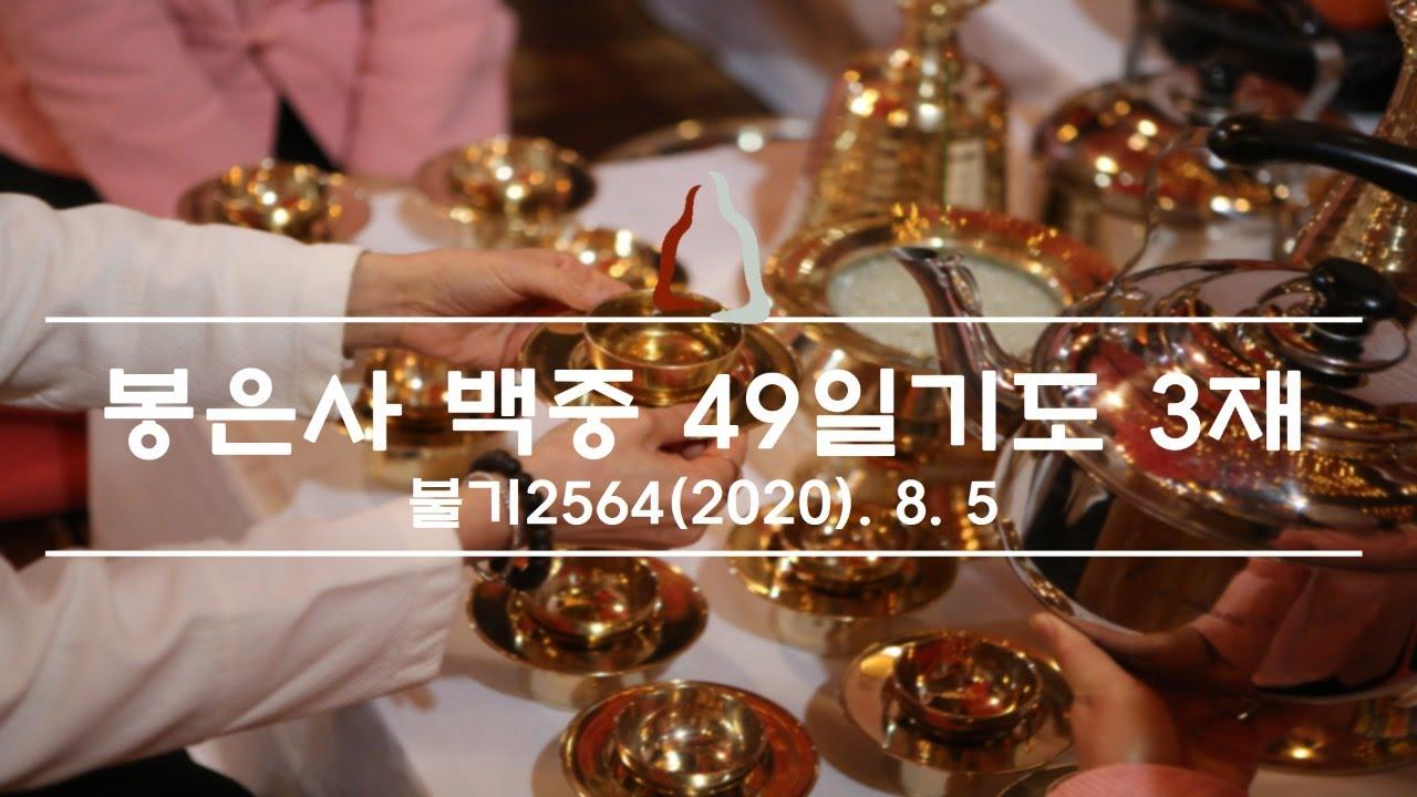 봉은사 백중 49일 지장기도 3재(2020.08.05)