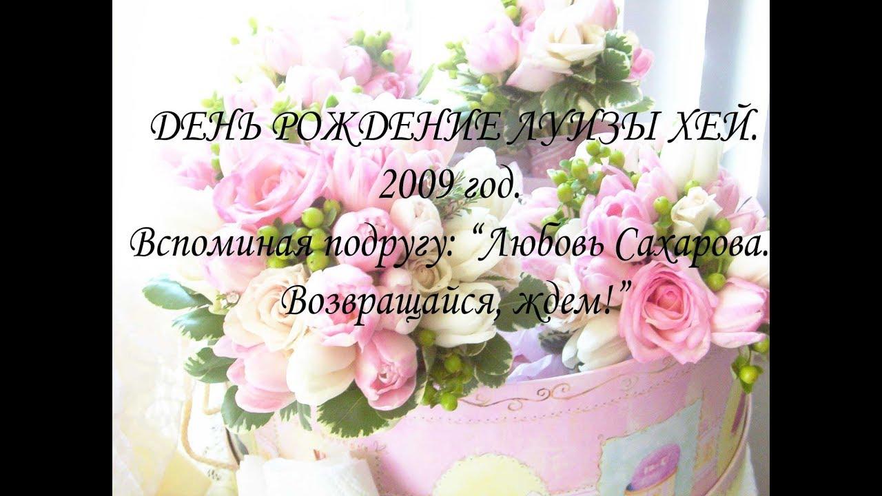 Открытка с днем рождения луизе, открытка