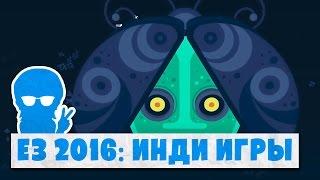 E3 2016 ИНДИ ИГРЫ