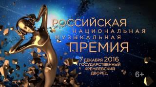 Российская Национальная Музыкальная Премия 2016