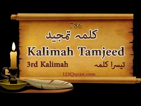 Kalimah Tamjeed : 3rd Kalma out of 6