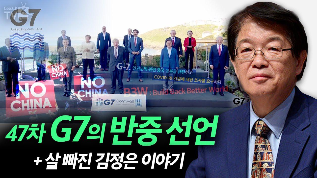 [이춘근의 국제정치 198회] ② 47차 G7의 반중 선언 & 살 빠진 김정은 이야기