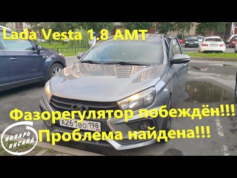 Lada Vesta 1.8 АМТ, Фазорегулятор побеждён!!!