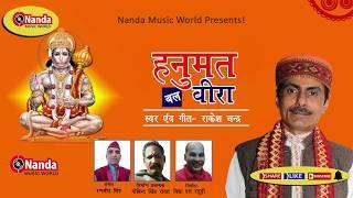 Hanumant Bal Weera | New Uttarakhandi Bhakti Song | Rakesh chand bhatt | Garhwali Bhajan