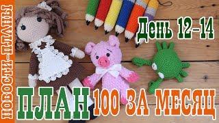 ПЛАН 100 за месяц // День 12-14 // Новости Планы // Вязание игрушек