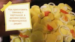 Свинина с  картошкой  в духовке видео