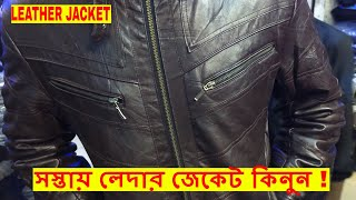 CHEAPEST LEATHER JACKET IN BD |BEST PLACE TO BUY LEATHER JACKET MARKET IN DHAKA | NabenVlogs