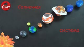 Солнечная система из пластилина