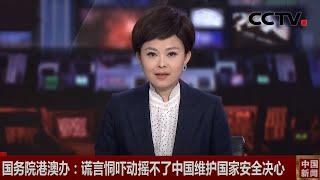 [中国新闻] 国务院港澳办:谎言恫吓动摇不了中国维护国家安全决心 | CCTV中文国际