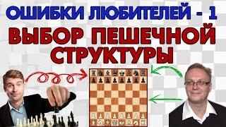 Ошибки любителей - 1. Выбор пешечной структуры. Игорь Немцев. Обучение шахматам