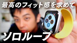 AppleWatch新バンド「ソロループ」はバッチリ手首にフィットするのか!?