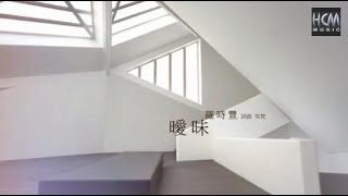 【MV大首播】羅時豐-曖昧(官方完整版MV)HD【民視八點檔『風水世家』片尾曲】