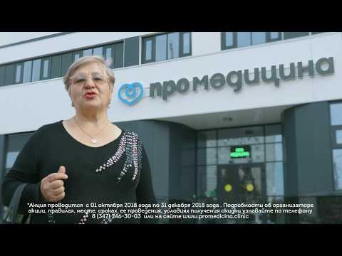 «ПроМедицина» - сеть медицинских клиник в Уфе