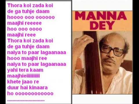 Door Hai Kinara ( Saudaagar ) Free Karaoke With Lyrics By Hawwa -