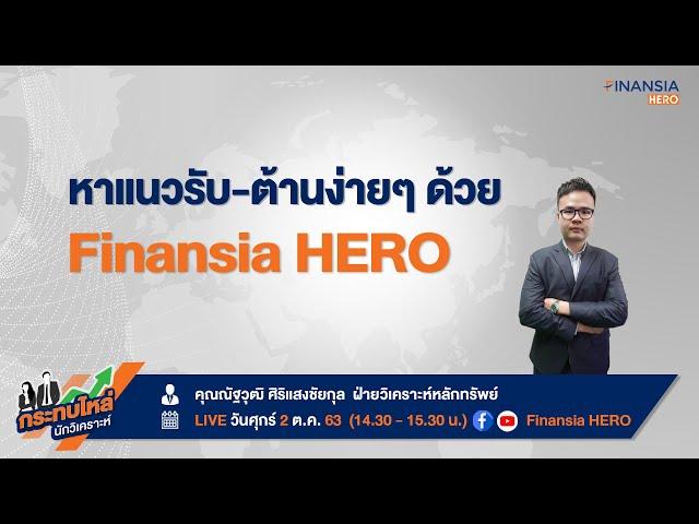 หาแนวรับ-ต้านง่ายๆด้วย Finansia HERO (02/10/63)