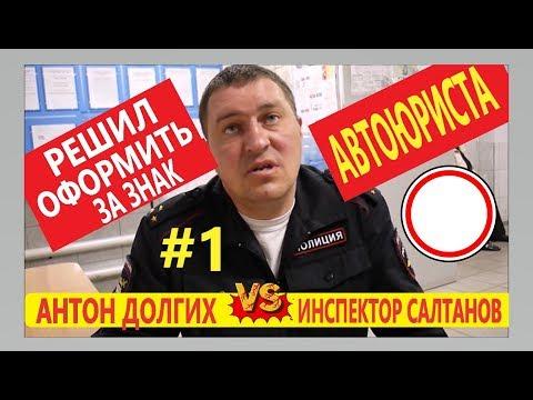 ИНСПЕКТОР ГАИ любит эксперименты - Салтанов решил потягаться с юристом Антоном Долгих   Часть 1