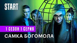 Самка богомола || 1 сезон 1 серия (Ирина Розанова, Павел Чинарев)