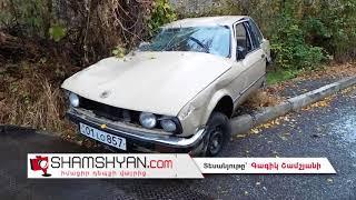 Ավտովթար Երևանում  երիտասարդ վարորդը BMW ով թափառող շներից խույս տալուց հետո վթարի է ենթարկվել