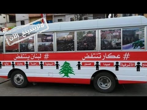 -بوسطة الثورة- تجوب لبنان من شماله إلى جنوبه  - نشر قبل 4 ساعة
