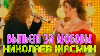 """Download Игорь Николаев и Жасмин """"Выпьем за любовь"""" Mp3 and Videos"""