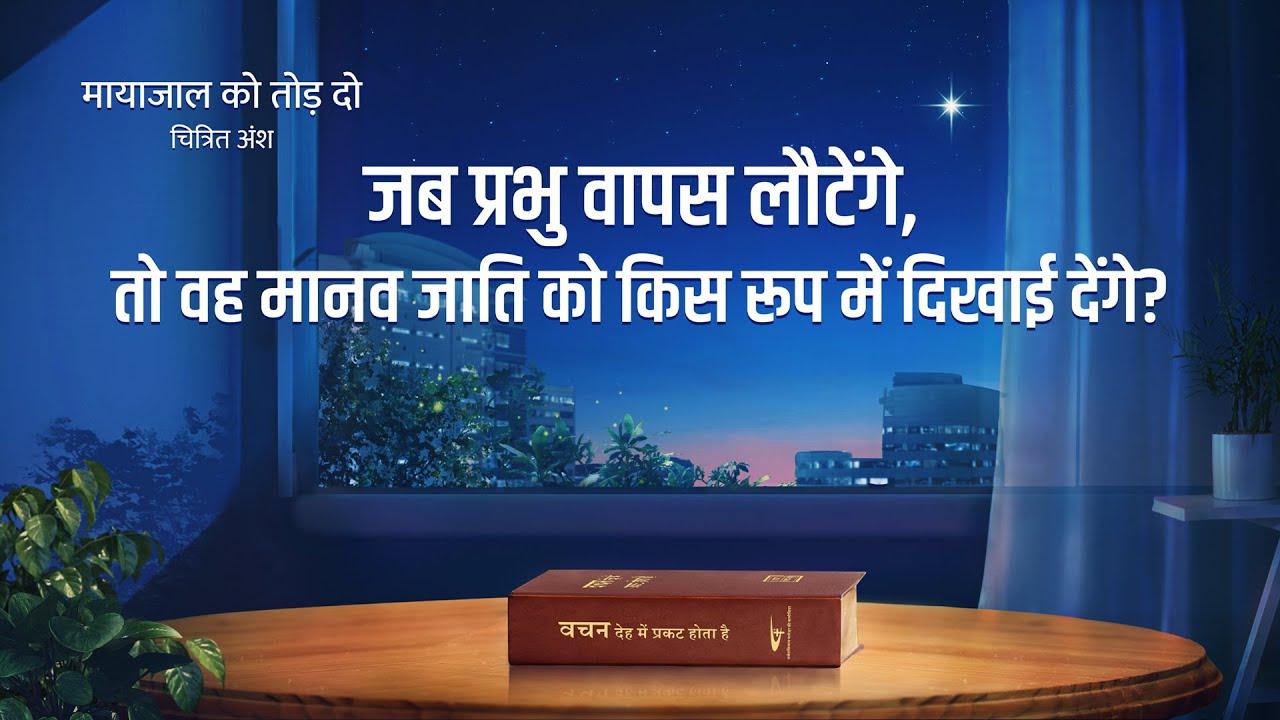 """Hindi Christian Movie """"मायाजाल को तोड़ दो"""" अंश 2 : जब प्रभु वापस लौटेंगे, तो वह मानव जाति को किस रूप में दिखाई देंगे?"""