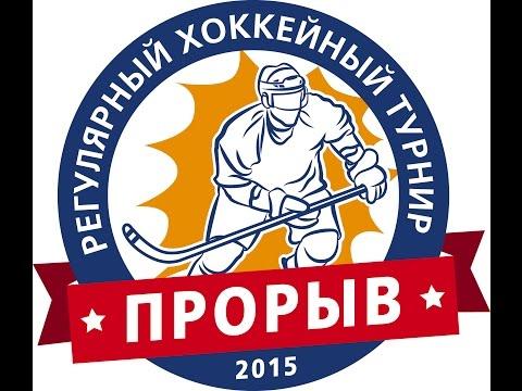 Хоккейный турнир Прорыв - YouTube