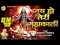 Jai Ho Teri Mahakali   जय हो तेरी महाकाली   New Kali Mata Bhajan 2016    Sanjay Chawla